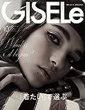 GISELe(ジゼル) 2016年 10 月号