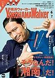 YokohamaWalker横浜ウォーカー 初夏 2018 [雑誌]