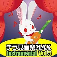 YOSHIMOTRANCE feat.オリエンタルラジオ/Instrumental ガイドメロディー入り