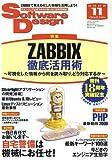 Software Design (ソフトウエア デザイン) 2008年 11月号 [雑誌]