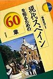 現代スペインを知るための60章 (エリア・スタディーズ116)