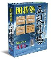 マグノリア 囲碁塾 五段道場