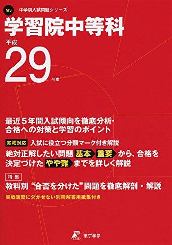 学習院中等科 平成29年度 (中学校別入試問題シリーズ)
