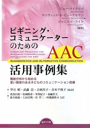 ビギニング・コミュニケーターのためのAAC活用事例集―機能分析から始める重い障害のある子どものコミュニケ...