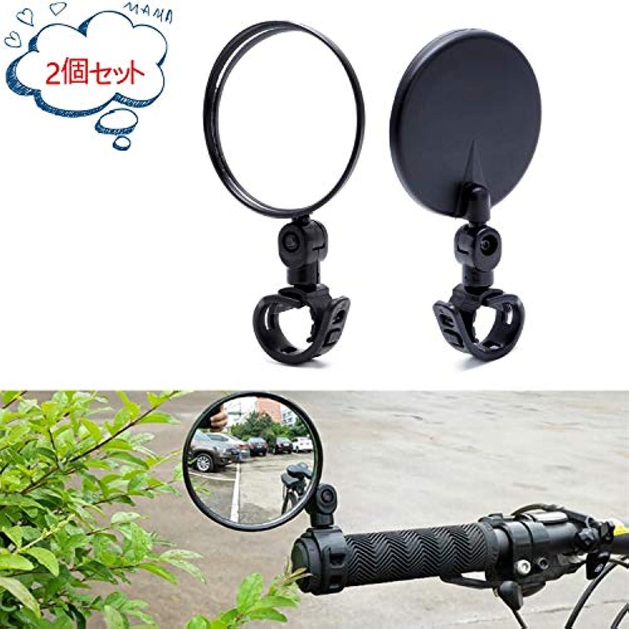 着実にごちそう十二[Hordlend]2個セット 自転車バックミラー 丸型 凸面 360度回転可能 広視野角 取り付け簡単 自転車ミラー サイクリングミラー バーエンドミラー ブラック HSJ-028