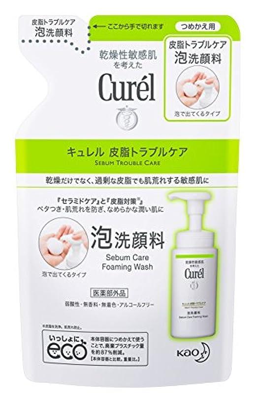 宗教的な清める有用キュレル 皮脂トラブルケア泡洗顔料 つめかえ用 130ml