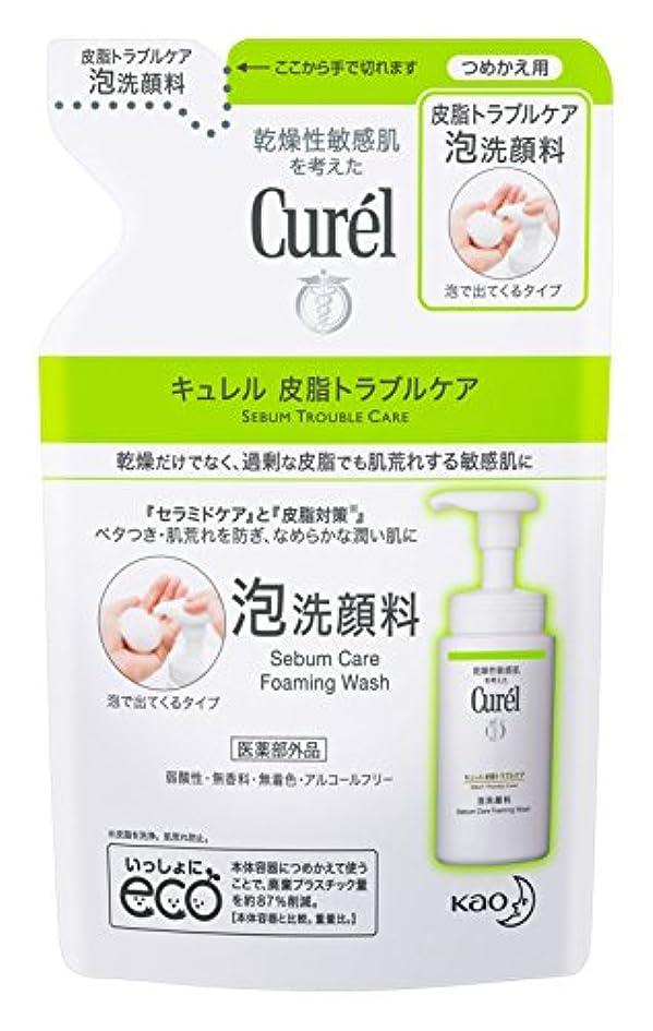 増加する西部無条件キュレル 皮脂トラブルケア泡洗顔料 つめかえ用 130ml