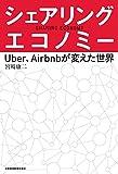 シェアリング・エコノミー−−Uber、Airbnbが変えた世界