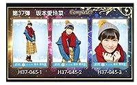 HKT48 栄光のラビリンス 第37弾 生写真 坂本愛玲菜 ノーマルコンプ