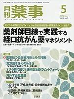 月刊薬事 2016年 05 月号 [雑誌]