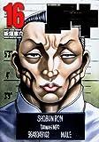 バキ完全版 16 (少年チャンピオン・コミックス)
