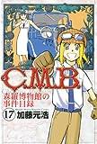C.M.B.森羅博物館の事件目録(17) (月刊少年マガジンコミックス)