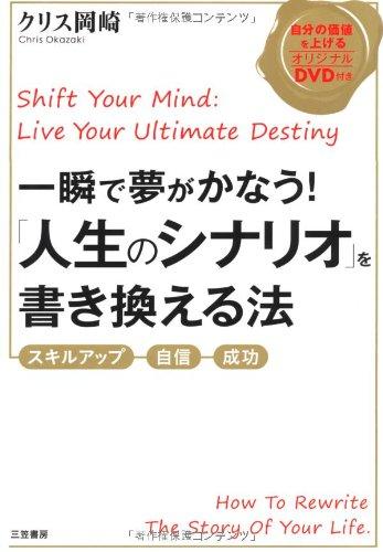 一瞬で夢がかなう! 「人生のシナリオ」を書き換える法: 「スキルアップ」「自信」「成功」
