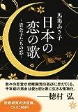 日本の恋の歌 貴公子たちの恋 (角川学芸出版単行本)