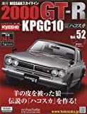 週刊NISSANスカイライン2000GT-R KPGC10(52) 2016年 6/1 号 [雑誌]