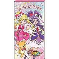 魔女Pretty Cure 。Chitcha Kisekae