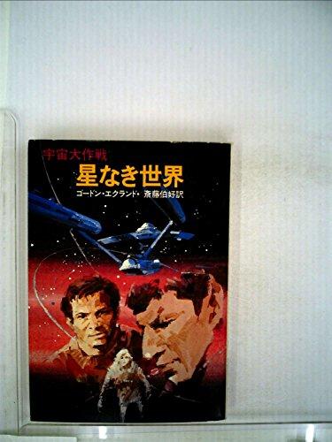 星なき世界―宇宙大作戦 (1981年) (ハヤカワ文庫―SF)の詳細を見る