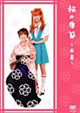 桜の季節~卒業~[DVD]