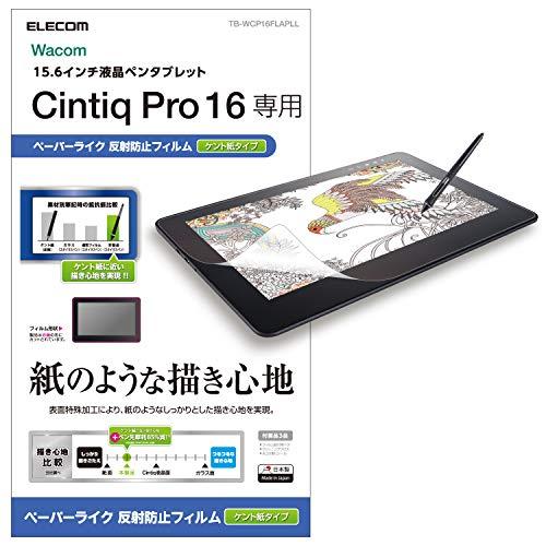 エレコム ワコム ペンタブレット Cintiq Pro 16 フィルム ペーパーライク ペン先の消耗を抑えるケント紙タイプ TB-WCP16FLAPLL