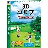 爆発的1480シリーズ ベストセレクション 3D ゴルフ +つくろうMyコース