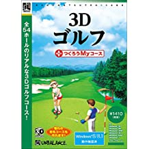爆発的1480シリーズ ベストセレクション 3Dゴルフ+つくろうMyコース