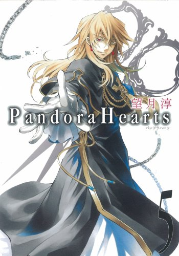 Pandora Hearts 5 (Gファンタジーコミックス)の詳細を見る