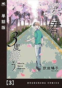 [炊田鳩子]の桜は君に3度舞う【単話版】 3 (ラバココミックス)