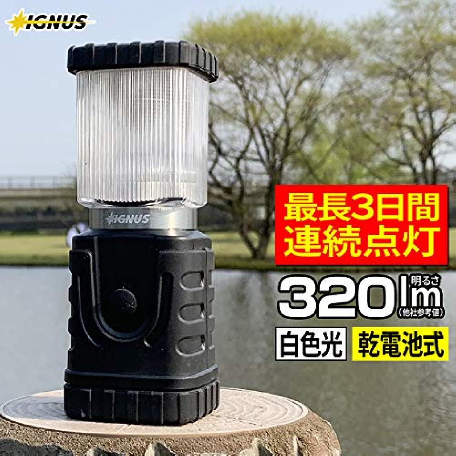 スタンド陽気なチューインガムIGNUS ランタン LEDランタン 懐中電灯 LED懐中電灯 暖色LEDランタン 320lm IG-T300LT LITTLE TITAN fl-igl004