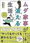 日本の女性が家事をする時間は1日平均何時間?