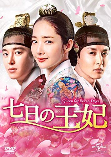 七日の王妃 DVD-SET1 (特典DVD付)