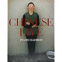 CHINESE LIVE―斎門富士男写真集