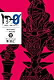 ID-0 II Vive hodie. ——今日生きよ (ハヤカワ文庫JA)
