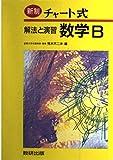 解法と演習数学B―新制 (チャート式)