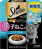 シーバ (Sheba) キャットフード デュオ 12ヶ月までの子ねこ用 クリーミーミルク味 200g×12個 (ケース販売)