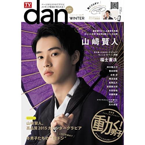 TVガイドdan[ダン]vol.4<冬男子2015> (TOKYO NEWS MOOK 468号)