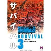 サバイバル 3 東京全滅 (リイド文庫)