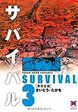 サバイバル (3) (リイド文庫)