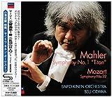 マーラー:交響曲第1番 <巨人> 他 (SHM-CD)