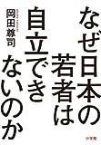 なぜ日本の若者は自立できないのか
