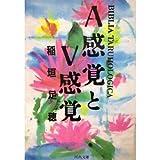 A感覚とV感覚 (河出文庫)