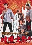 関東テキヤ一家 喧嘩火祭り[DVD]