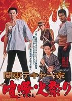 関東テキヤ一家 喧嘩火祭り [DVD]