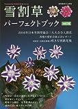雪割草パーフェクトブック vol.14 初花の選別と花の変化 暖地での夏季管理 (別冊趣味の山野草)