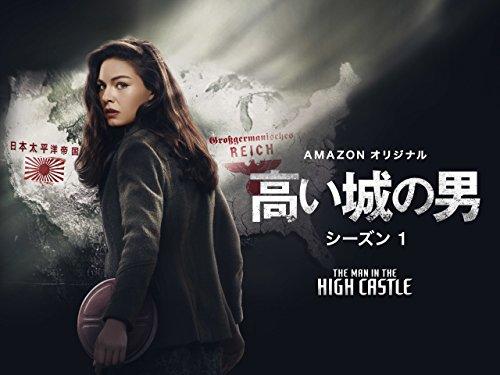 高い城の男 シーズン1 予告編 (字幕版)