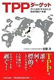 TPPターゲット―アメリカの「モクロミ」と日本の進むべき道