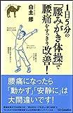 1日5分の「腰みがき体操」で腰痛をすっきり改善! (らくらく健康シリーズ)