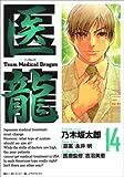 医龍 14―Team medical dragon 最強の鎧 (ビッグコミックス)
