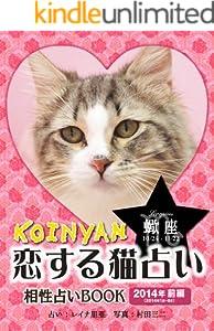 恋する猫占い(KOINYAN) 8巻 表紙画像