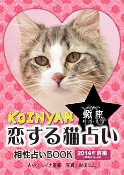[レイナ里亜]の恋する猫占い(KOINYAN)・008_蠍座(さそり座) 相性占いBOOK 2014年前編