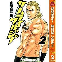 サムライソルジャー【期間限定無料】 2 (ヤングジャンプコミックスDIGITAL)